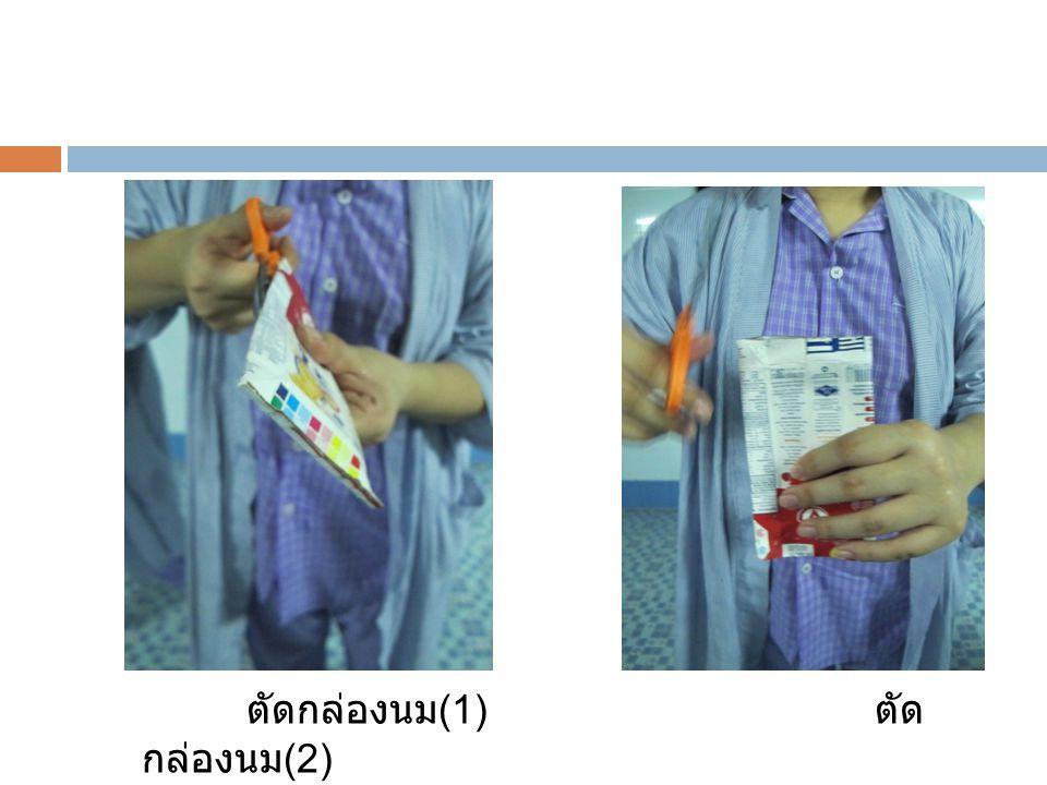 ตัดกล่องนม(1) ตัดกล่องนม(2)