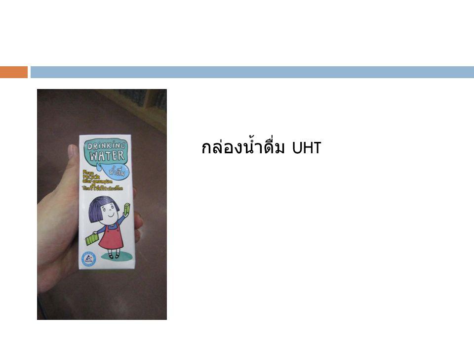 กล่องน้ำดื่ม UHT