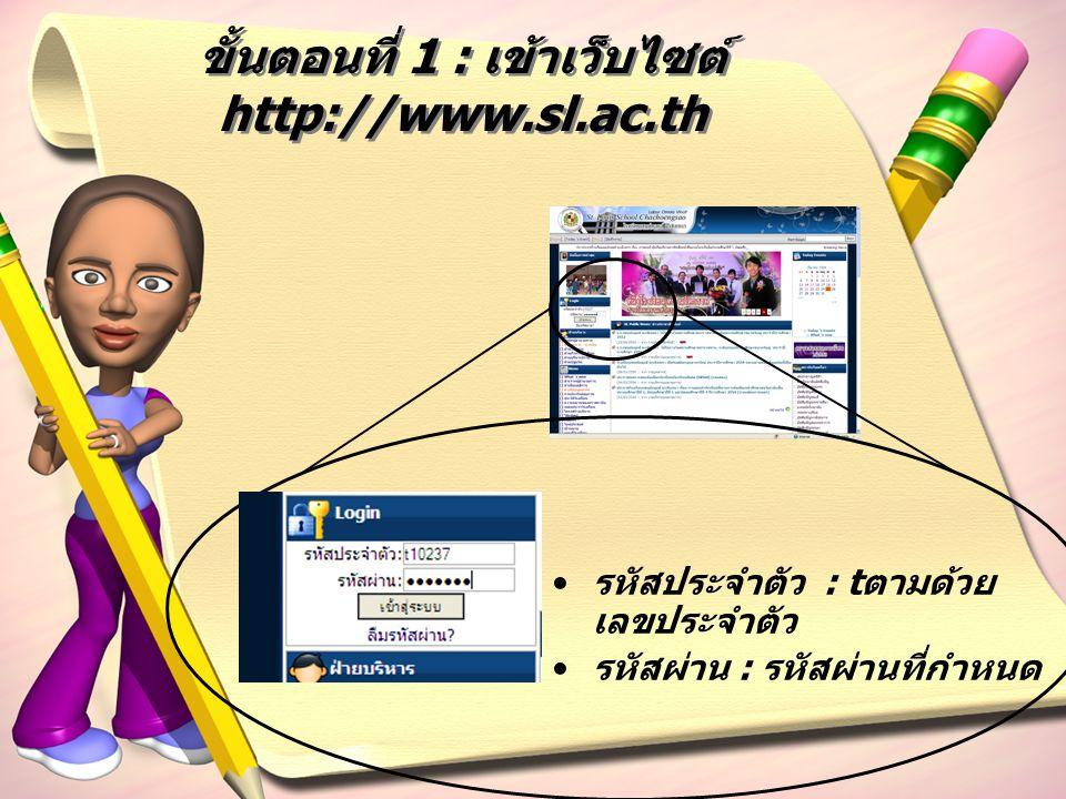ขั้นตอนที่ 1 : เข้าเว็บไซต์ http://www.sl.ac.th