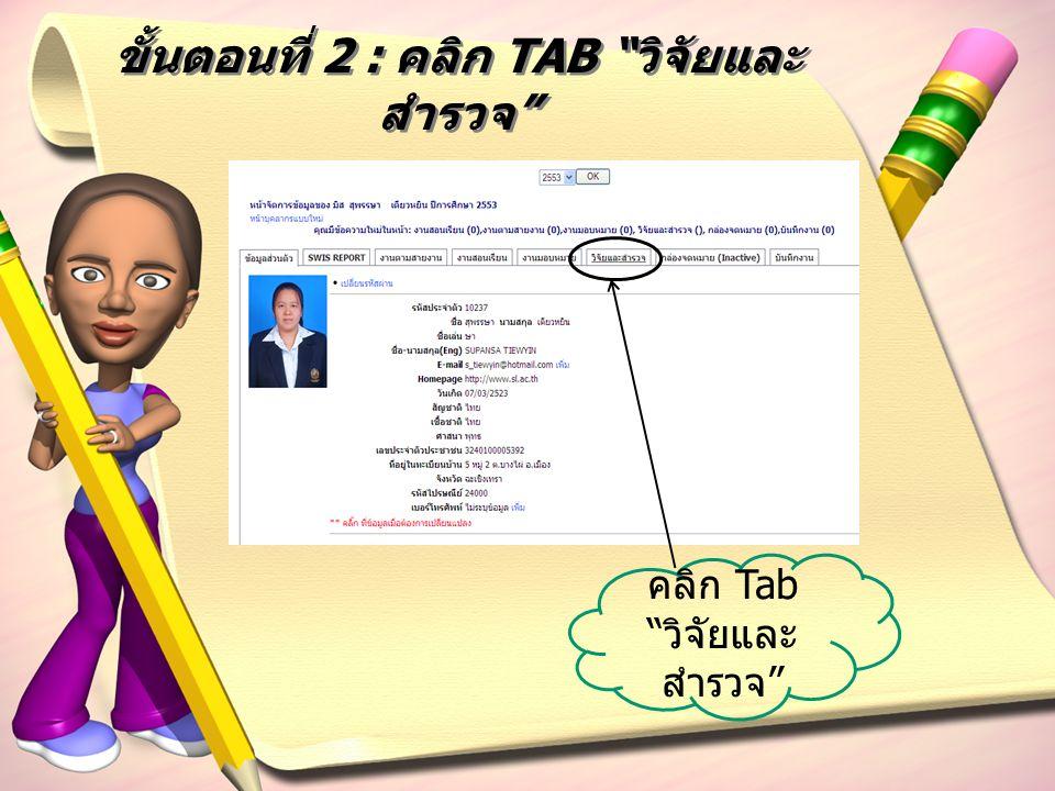 ขั้นตอนที่ 2 : คลิก TAB วิจัยและสำรวจ