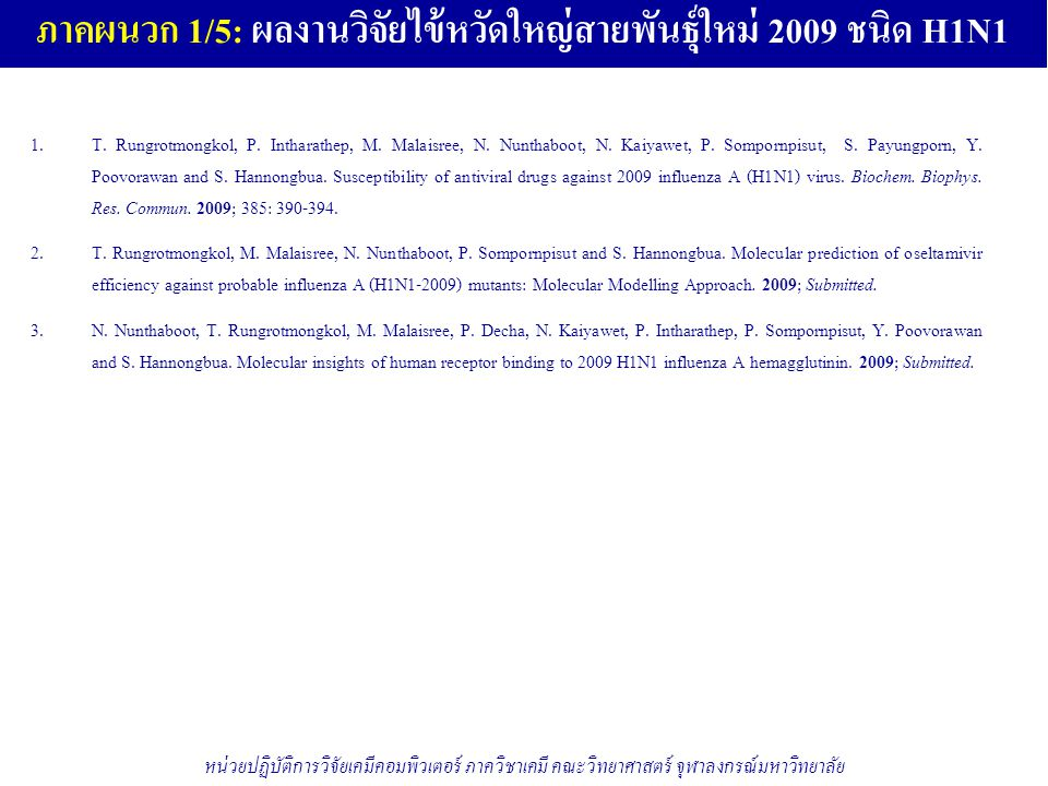 ภาคผนวก 1/5: ผลงานวิจัยไข้หวัดใหญ่สายพันธุ์ใหม่ 2009 ชนิด H1N1