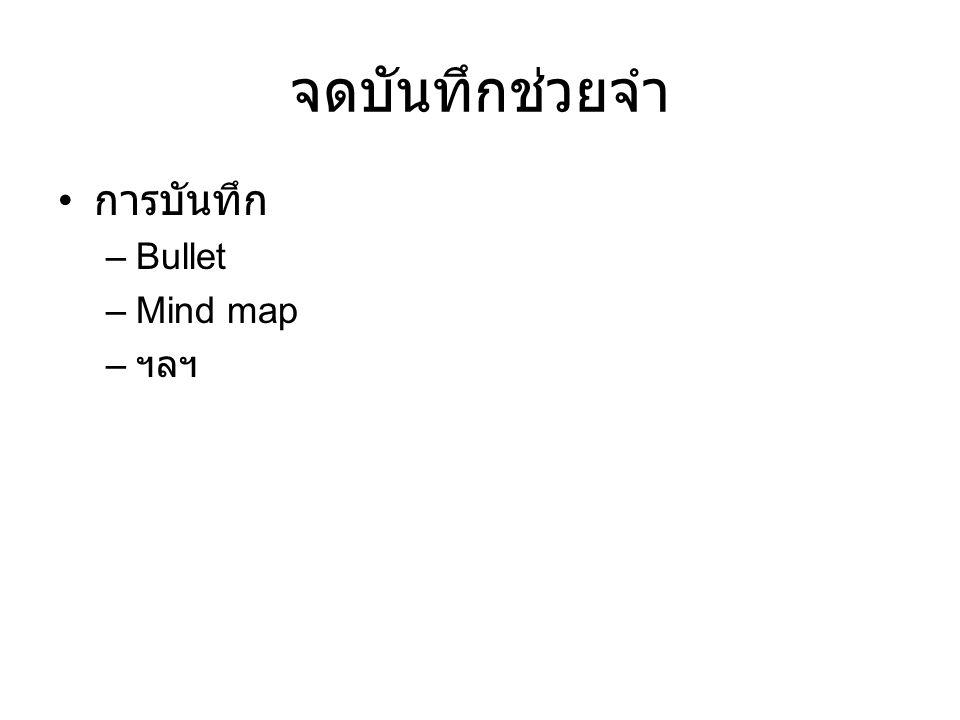 จดบันทึกช่วยจำ การบันทึก Bullet Mind map ฯลฯ