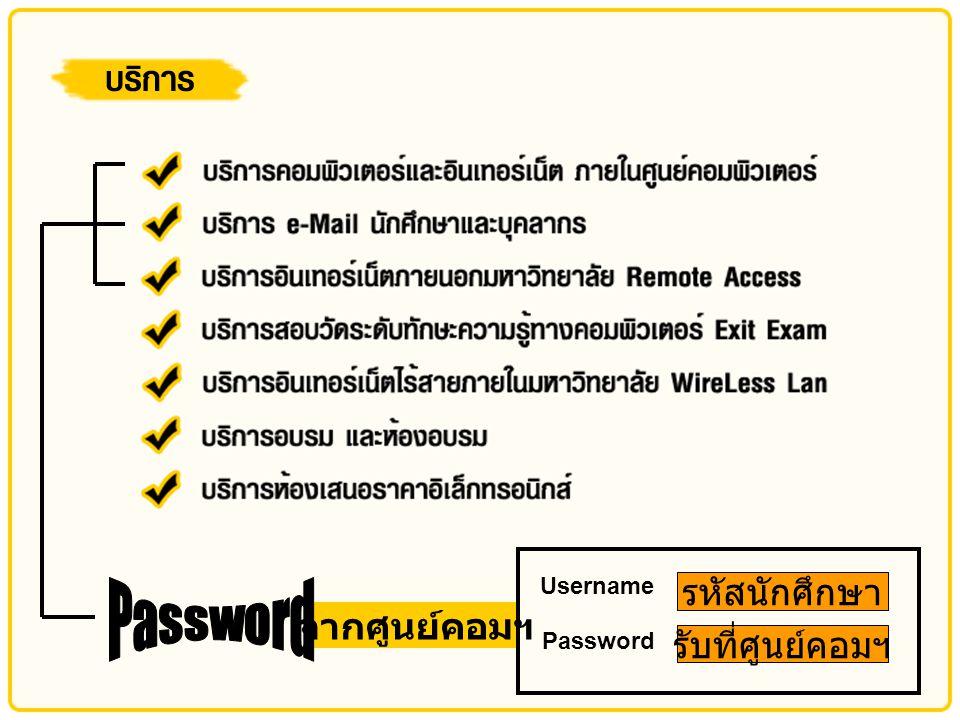 Username Password รหัสนักศึกษา จากศูนย์คอมฯ Password รับที่ศูนย์คอมฯ