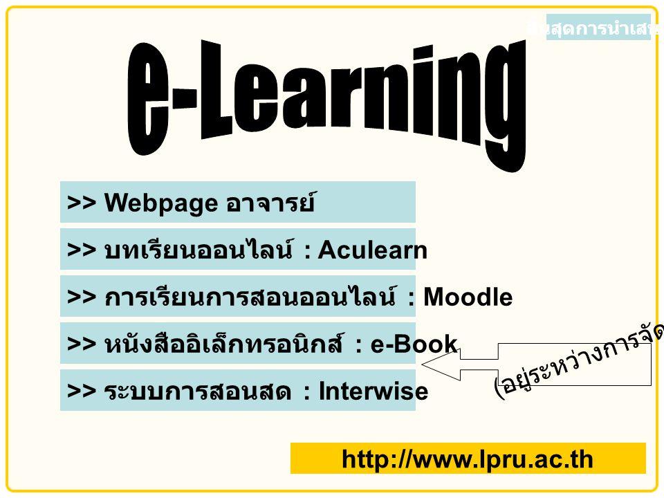 e-Learning >> Webpage อาจารย์ >> บทเรียนออนไลน์ : Aculearn