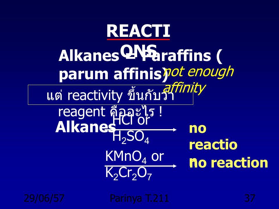 แต่ reactivity ขึ้นกับว่า reagent คืออะไร !