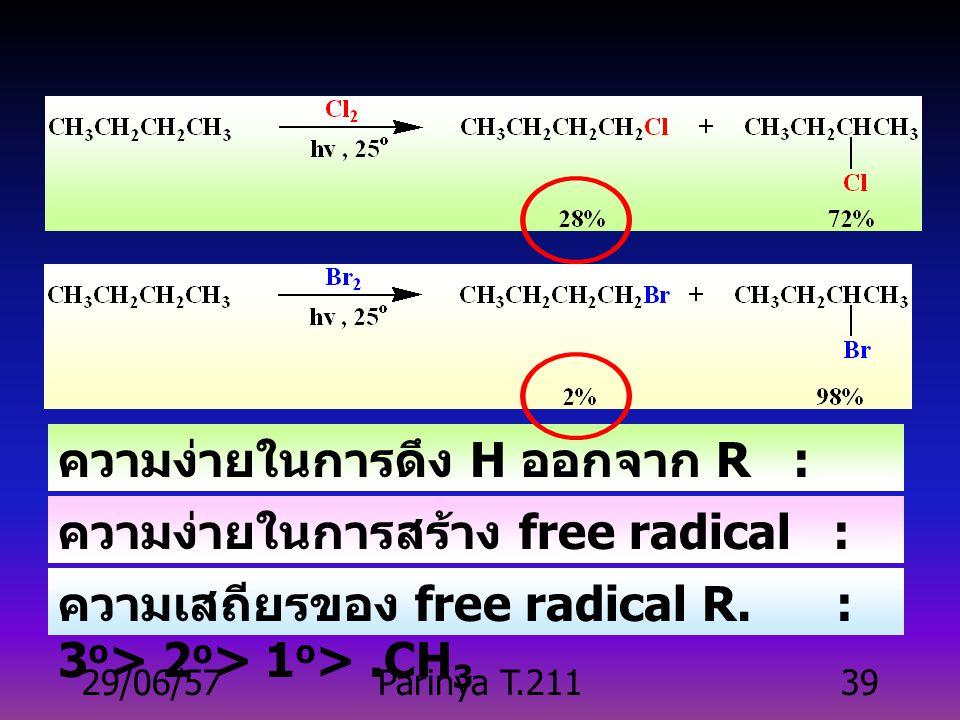 ความง่ายในการดึง H ออกจาก R : 3o> 2o> 1o> CH4