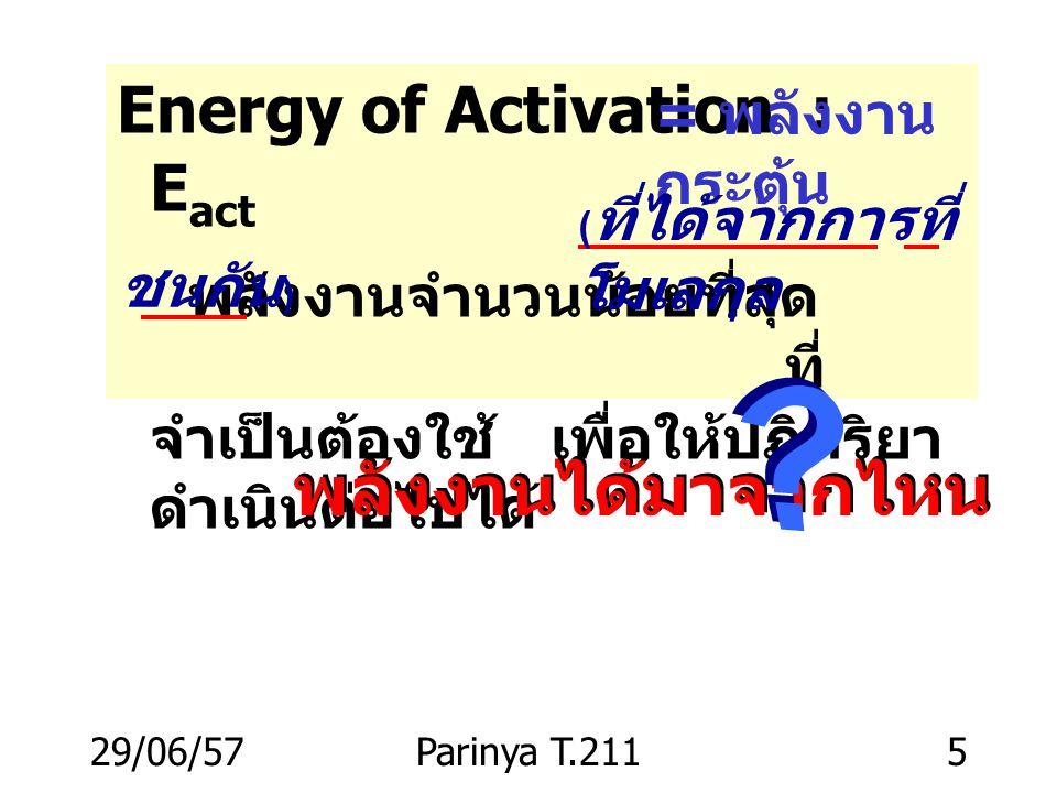 พลังงานได้มาจากไหน Energy of Activation : Eact