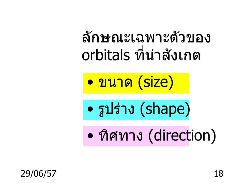 ลักษณะเฉพาะตัวของ orbitals ที่น่าสังเกต ขนาด (size) รูปร่าง (shape)
