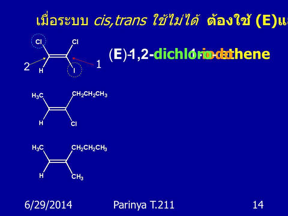 เมื่อระบบ cis,trans ใช้ไม่ได้ ต้องใช้ (E)และ (Z)แทน