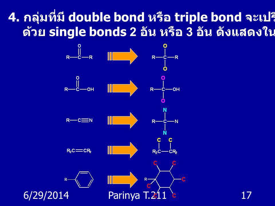 4. กลุ่มที่มี double bond หรือ triple bond จะเปรียบเสมือนว่าประกอบ