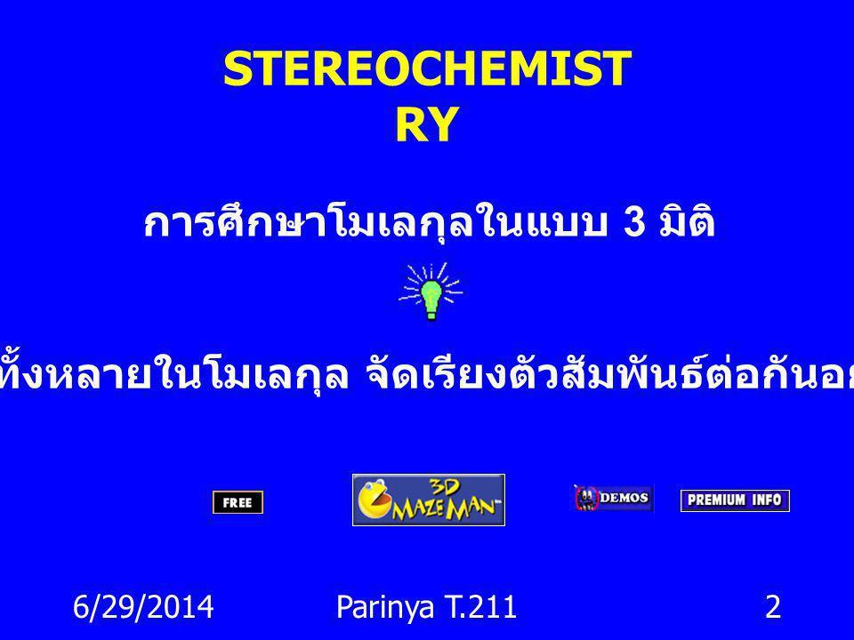 STEREOCHEMISTRY การศึกษาโมเลกุลในแบบ 3 มิติ