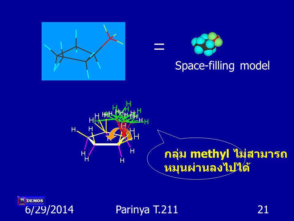 กลุ่ม methyl ไม่สามารถ หมุนผ่านลงไปได้