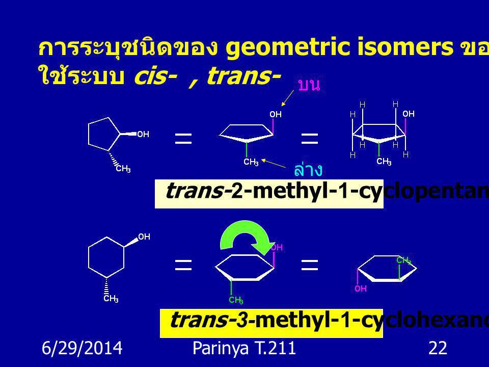 การระบุชนิดของ geometric isomers ของ cyclic compounds
