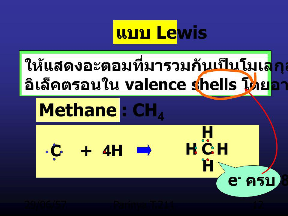 แบบ Lewis Methane : CH4 ให้แสดงอะตอมที่มารวมกันเป็นโมเลกุลพร้อมด้วย