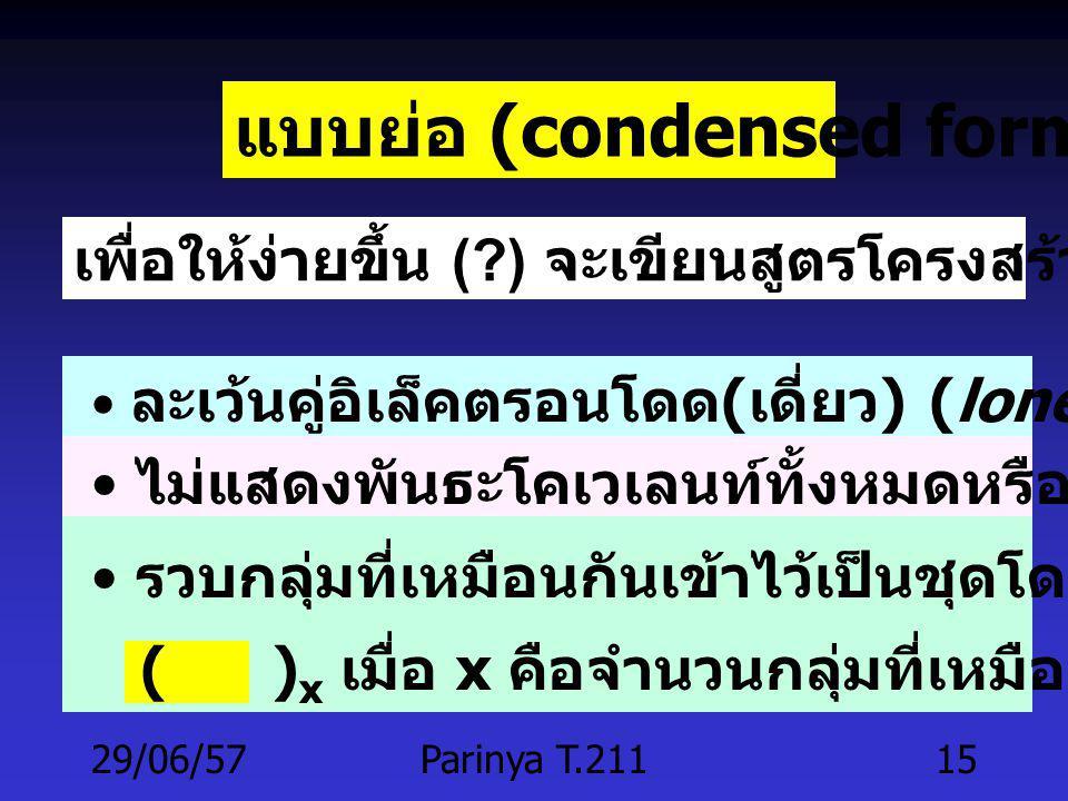 แบบย่อ (condensed formula)