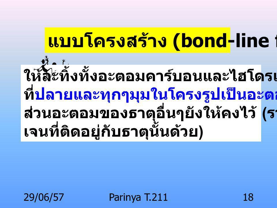 แบบโครงสร้าง (bond-line formula)