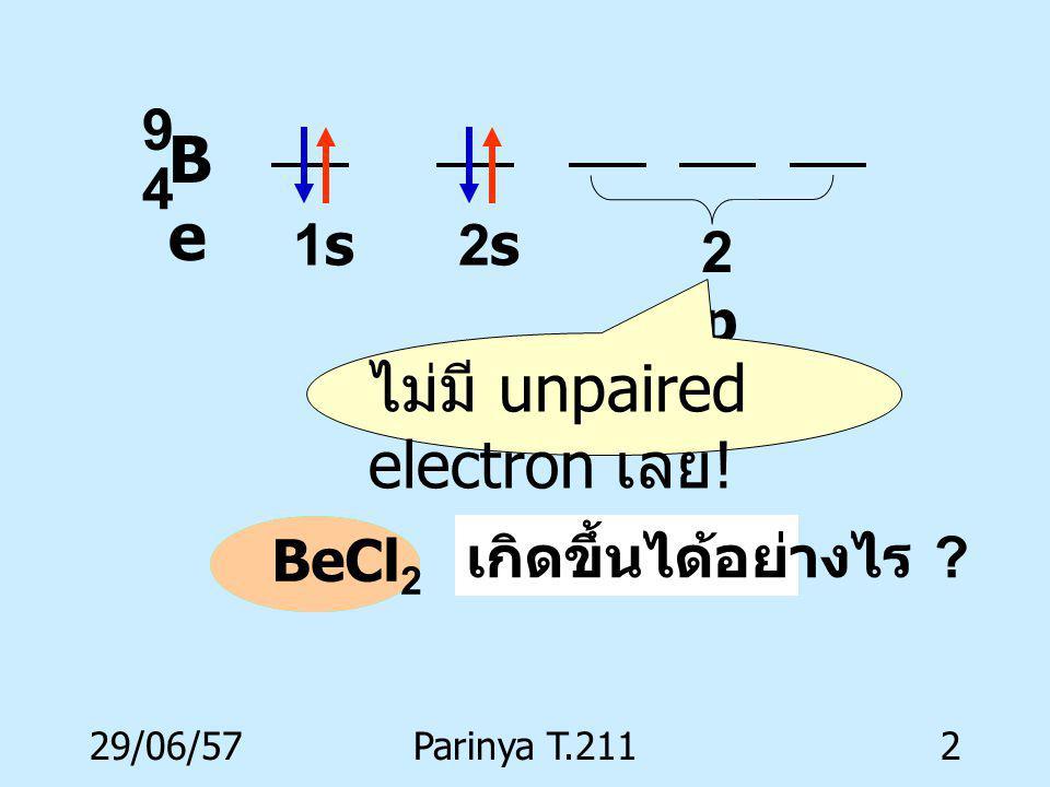 ไม่มี unpaired electron เลย!