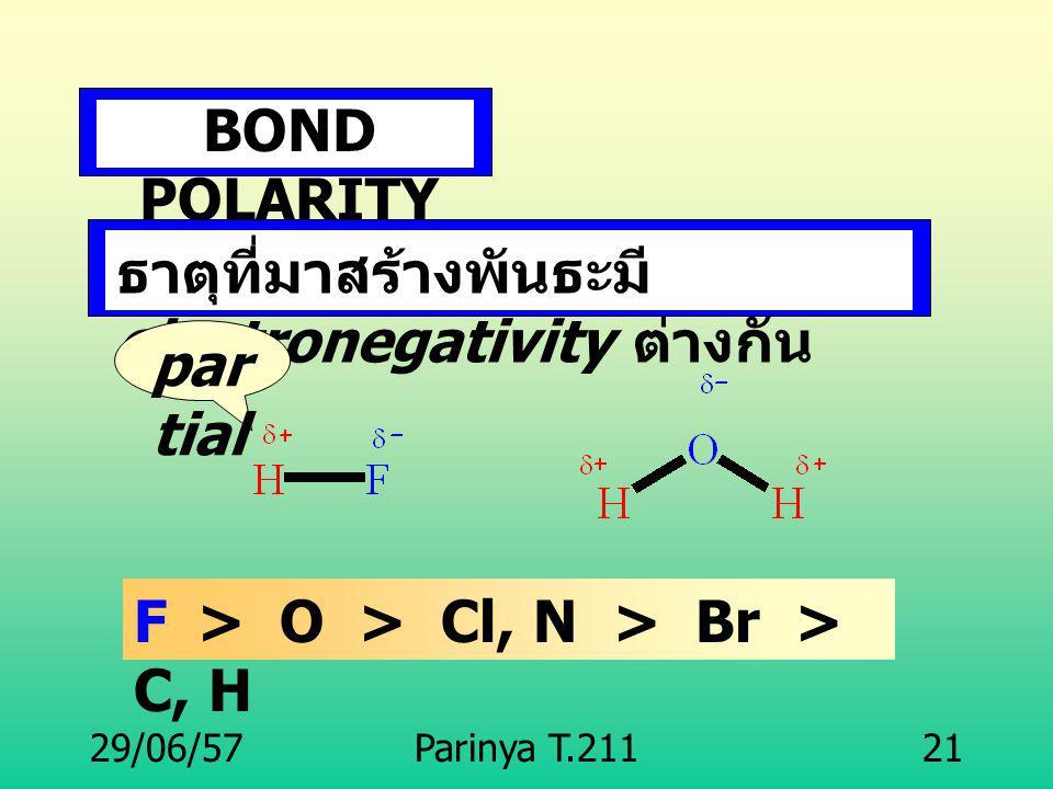 ธาตุที่มาสร้างพันธะมี electronegativity ต่างกัน