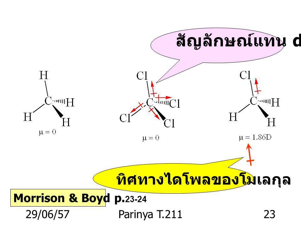 สัญลักษณ์แทน dipole ทิศทางไดโพลของโมเลกุล Morrison & Boyd p.23-24