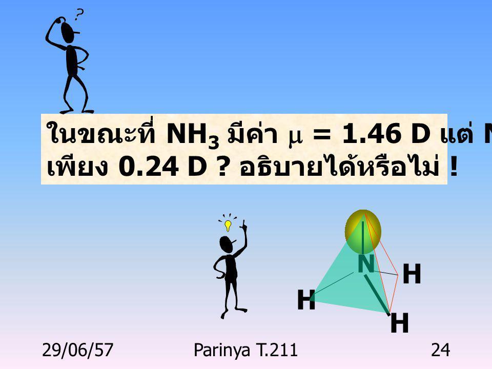 ในขณะที่ NH3 มีค่า m = 1.46 D แต่ NF3 กลับมีค่า