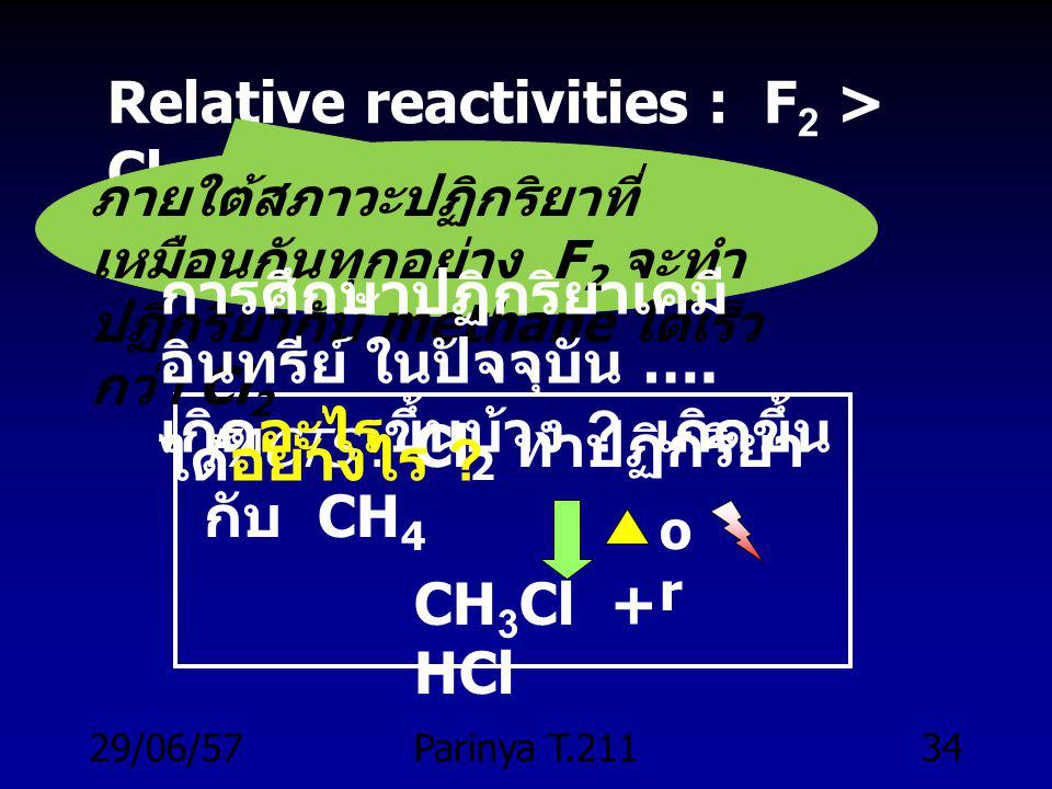 Relative reactivities : F2 > Cl2 > Br2 (> I2)