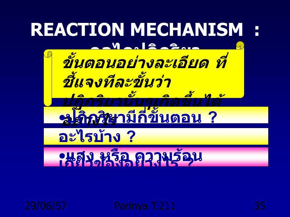 REACTION MECHANISM : กลไกปฏิกริยา