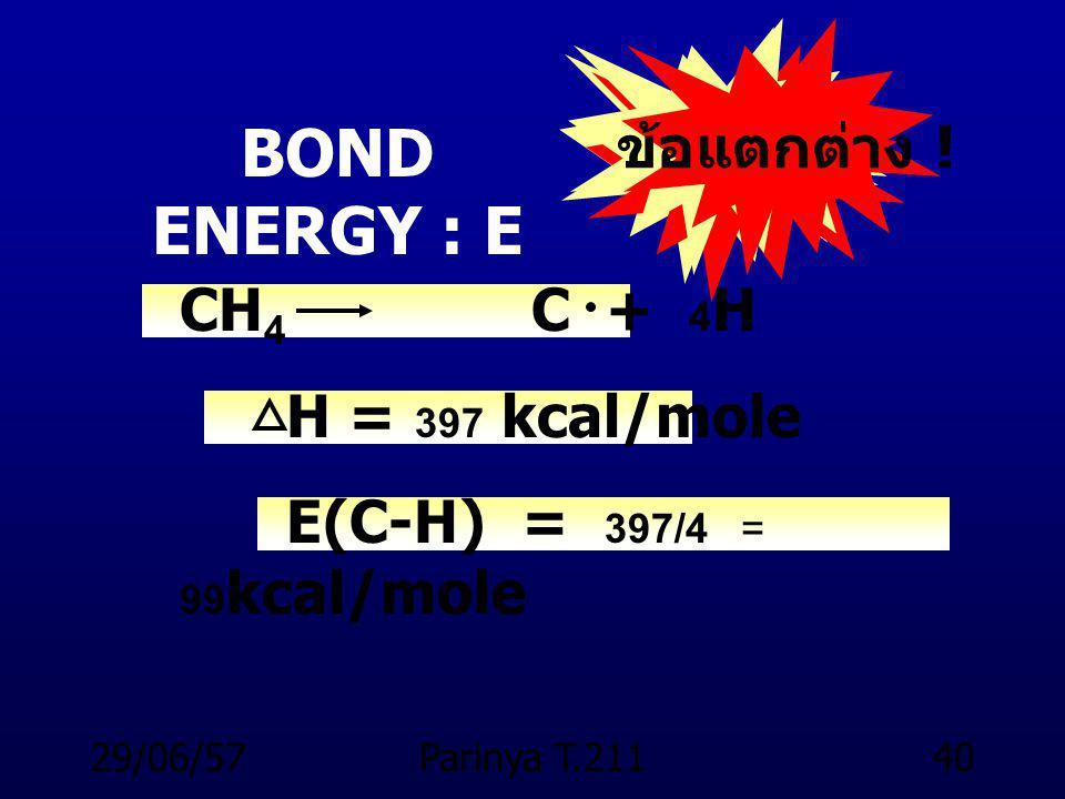 BOND ENERGY : E ข้อแตกต่าง ! CH4 C + 4H H = 397 kcal/mole