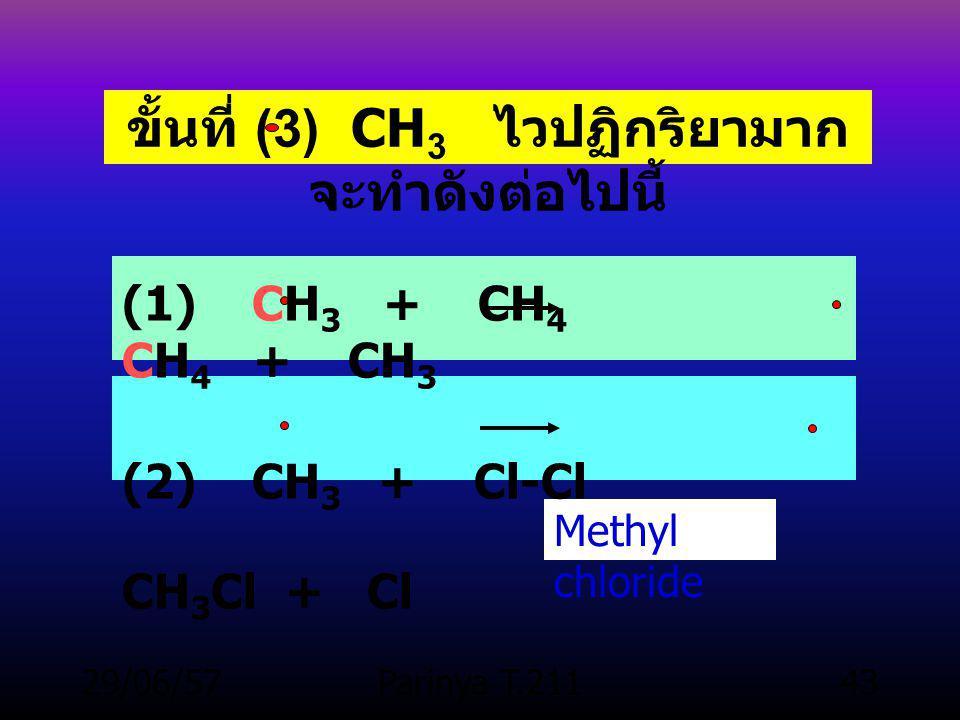 ขั้นที่ (3) CH3 ไวปฏิกริยามาก จะทำดังต่อไปนี้