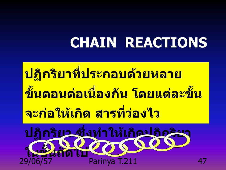 CHAIN REACTIONS ปฏิกริยาที่ประกอบด้วยหลายขั้นตอนต่อเนื่องกัน โดยแต่ละขั้นจะก่อให้เกิด สารที่ว่องไวปฏิกริยา ซึ่งทำให้เกิดปฏิกริยาในขั้นถัดไป.