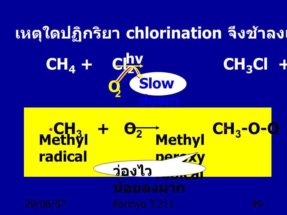 เหตุใดปฏิกริยา chlorination จึงช้าลงเมื่อเติม O2เข้าไป