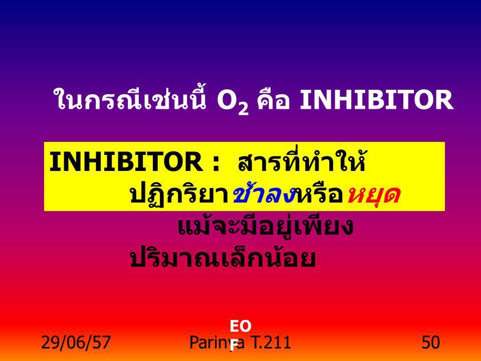 ในกรณีเช่นนี้ O2 คือ INHIBITOR