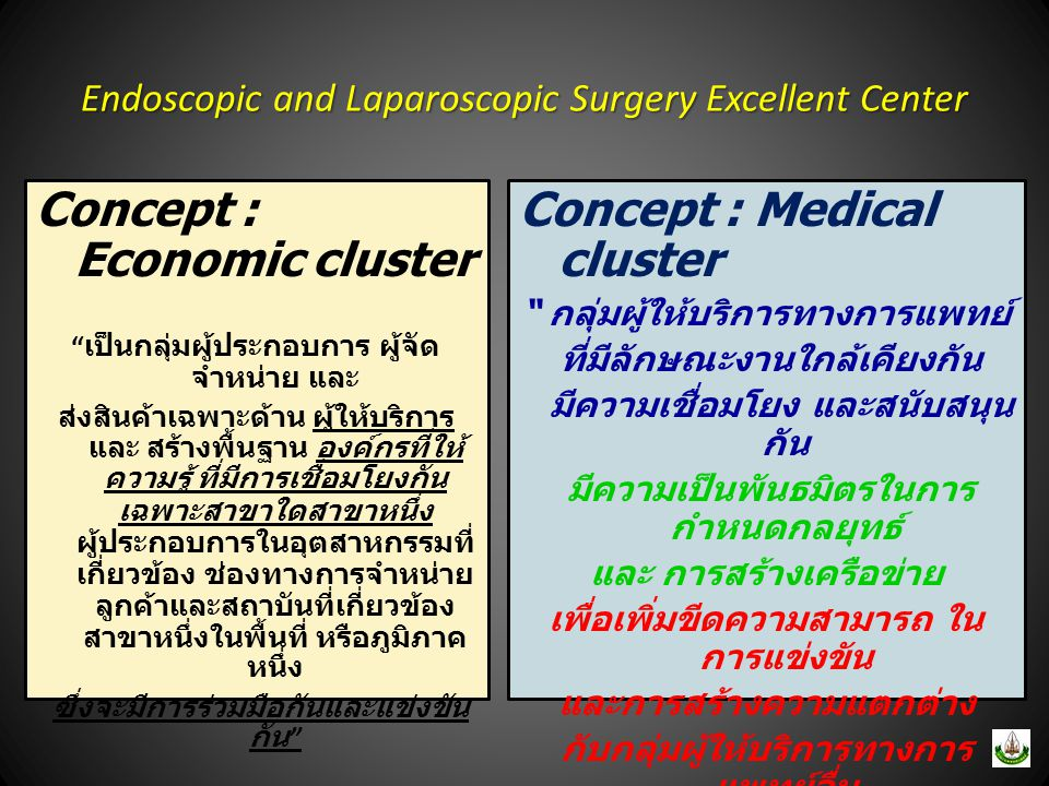 Endoscopic and Laparoscopic Surgery Excellent Center