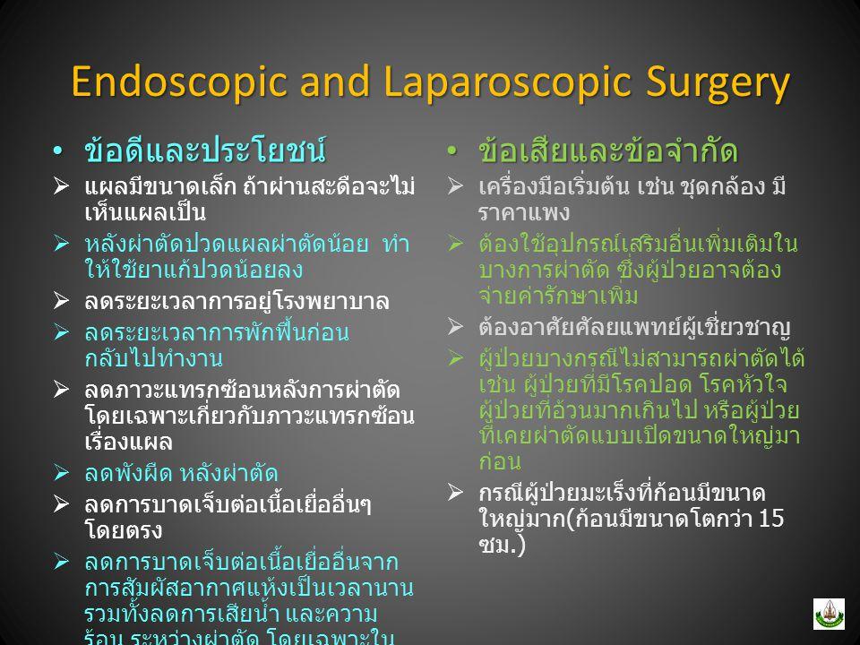 Endoscopic and Laparoscopic Surgery