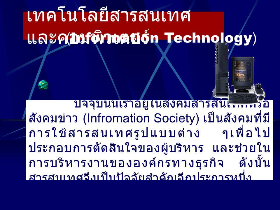 เทคโนโลยีสารสนเทศและคอมพิวเตอร์