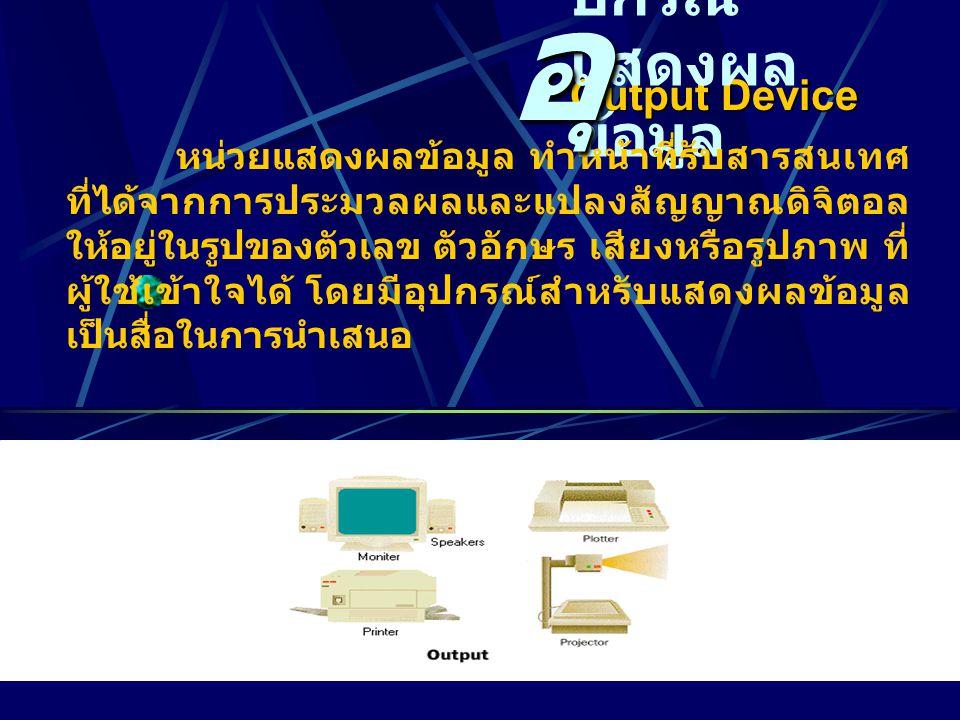 อุ ปกรณ์แสดงผลข้อมูล Output Device