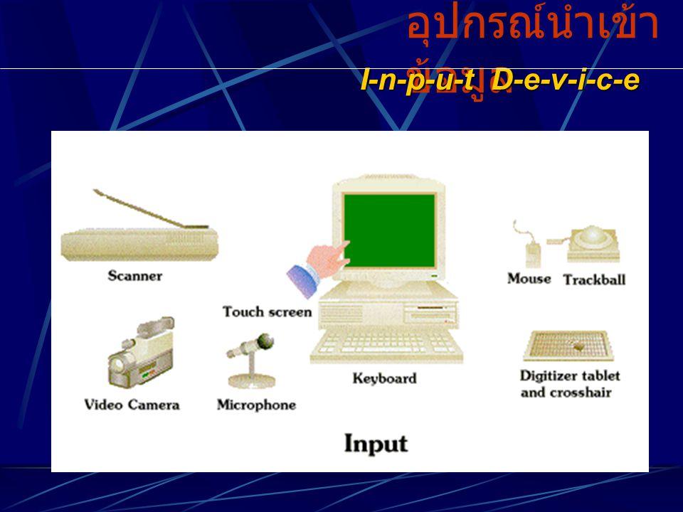 อุปกรณ์นำเข้าข้อมูล I-n-p-u-t D-e-v-i-c-e