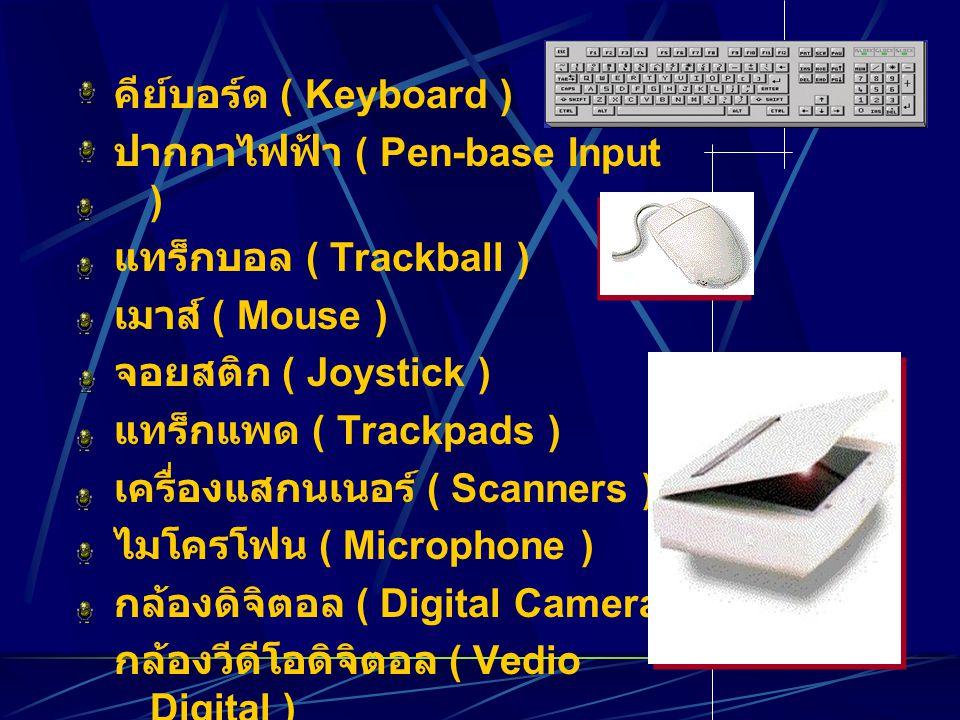 คีย์บอร์ด ( Keyboard ) ปากกาไฟฟ้า ( Pen-base Input ) แทร็กบอล ( Trackball ) เมาส์ ( Mouse ) จอยสติก ( Joystick )