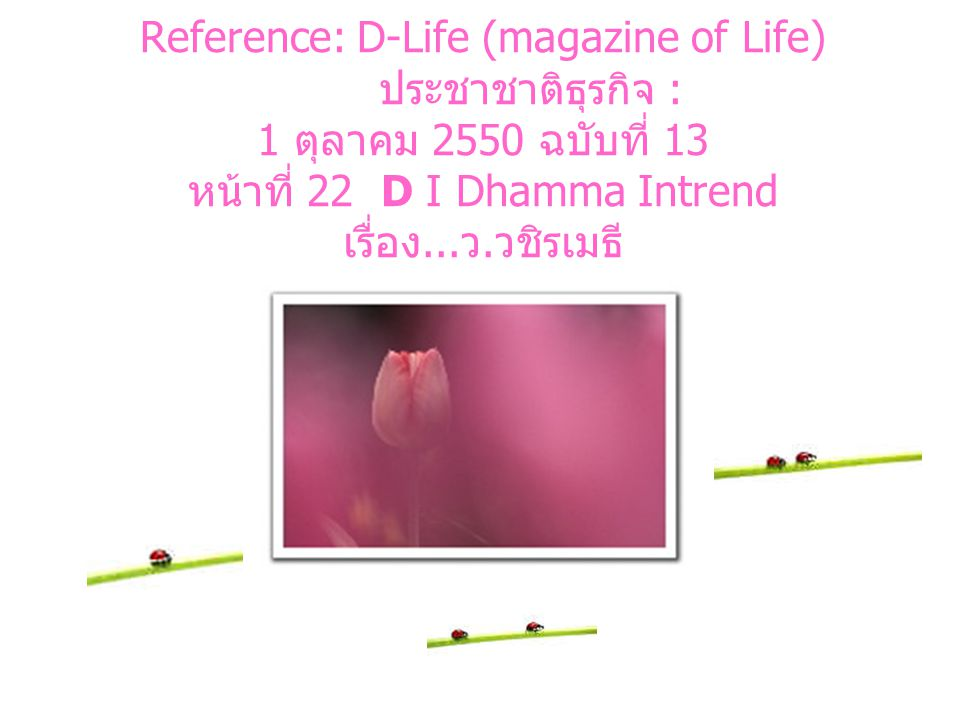 Reference: D-Life (magazine of Life)
