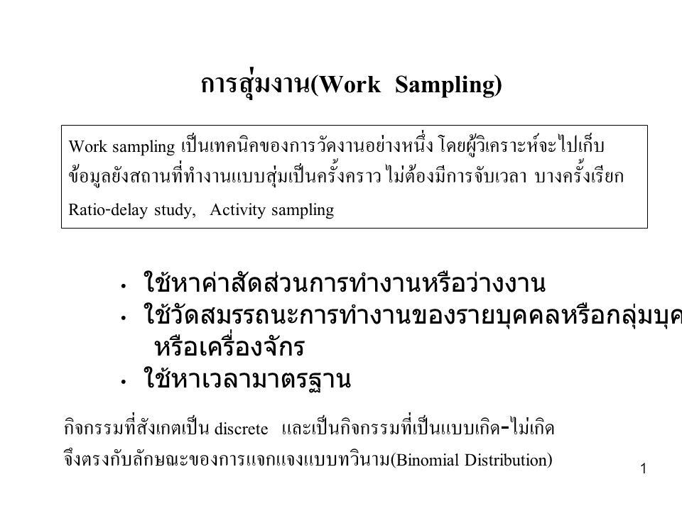การสุ่มงาน(Work Sampling)
