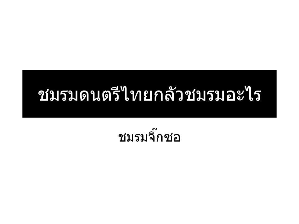 ชมรมดนตรีไทยกลัวชมรมอะไร