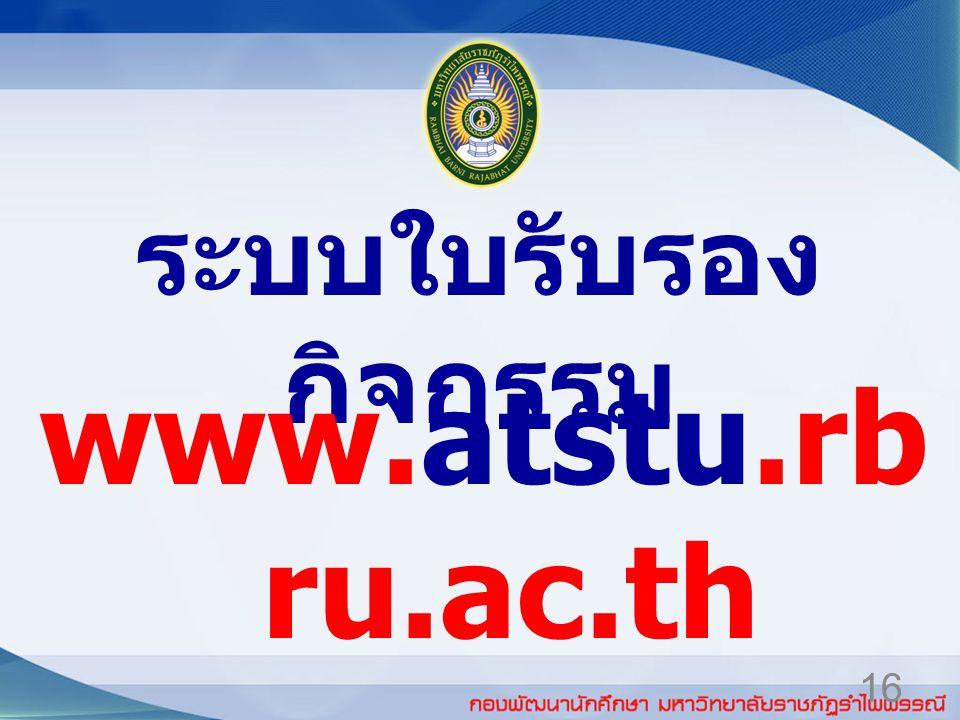 ระบบใบรับรองกิจกรรม www.atstu.rbru.ac.th