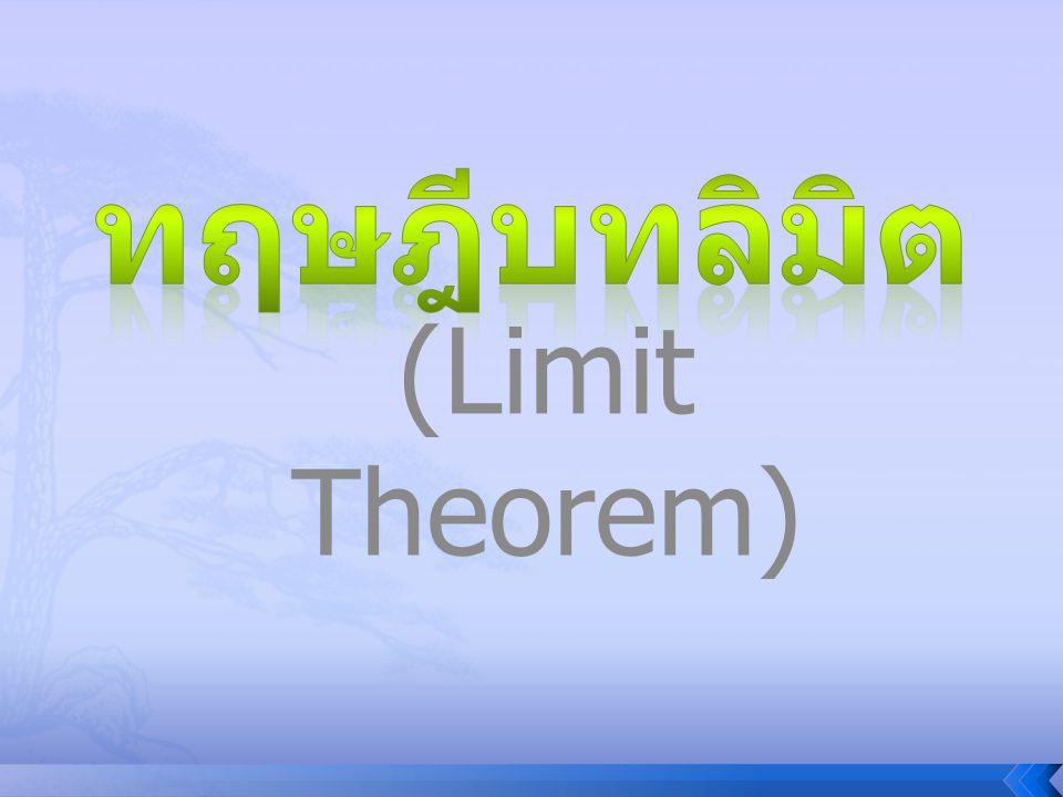 ทฤษฎีบทลิมิต (Limit Theorem)