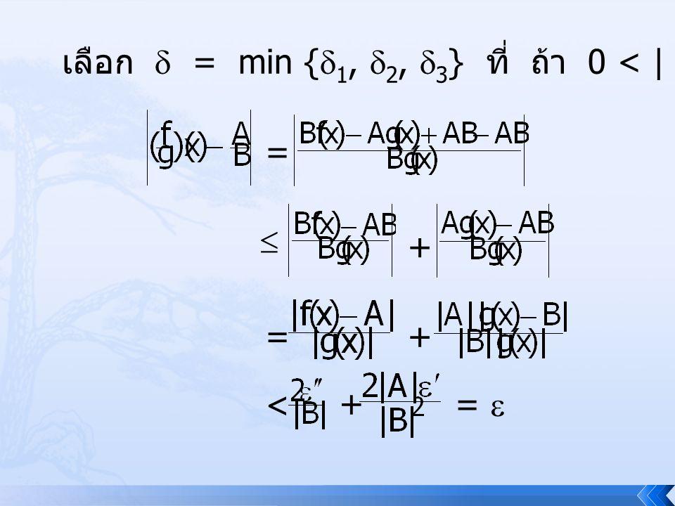 เลือก  = min {1, 2, 3} ที่ ถ้า 0 < | x – x0| <  แล้วทำให้