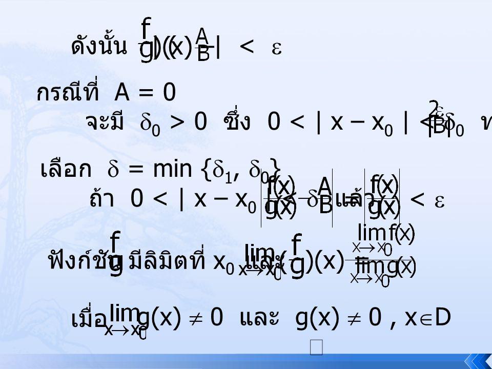 ดังนั้น | ( )(x) – | <  กรณีที่ A = 0. จะมี 0 > 0 ซึ่ง 0 < | x – x0 | < 0 ทำให้ | f(x) | <
