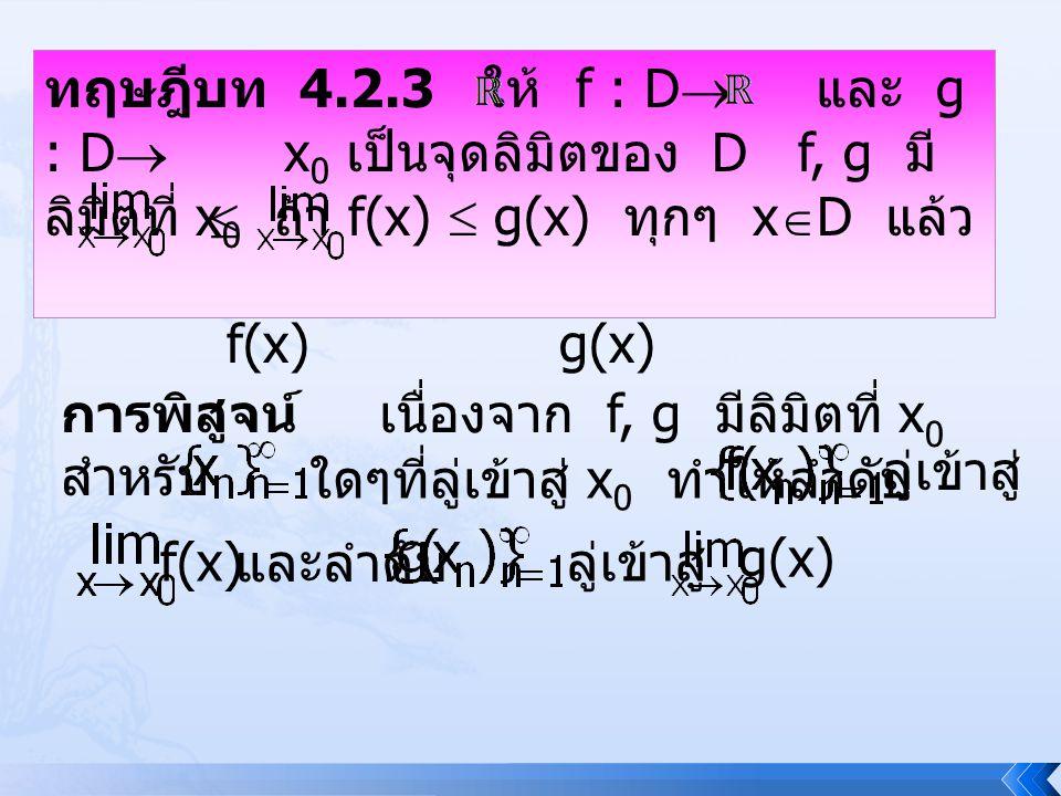 ทฤษฎีบท 4.2.3 ให้ f : D และ g : D x0 เป็นจุดลิมิตของ D f, g มีลิมิตที่ x0 ถ้า f(x)  g(x) ทุกๆ xD แล้ว