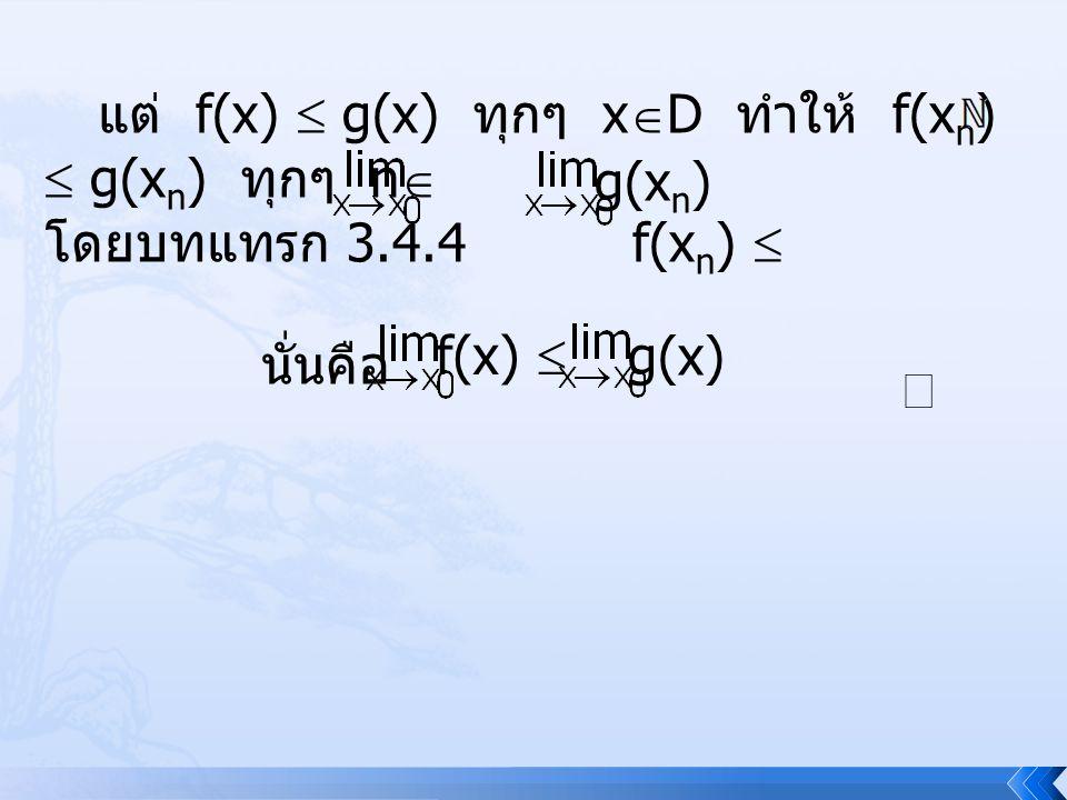 แต่ f(x)  g(x) ทุกๆ xD ทำให้ f(xn)  g(xn) ทุกๆ n