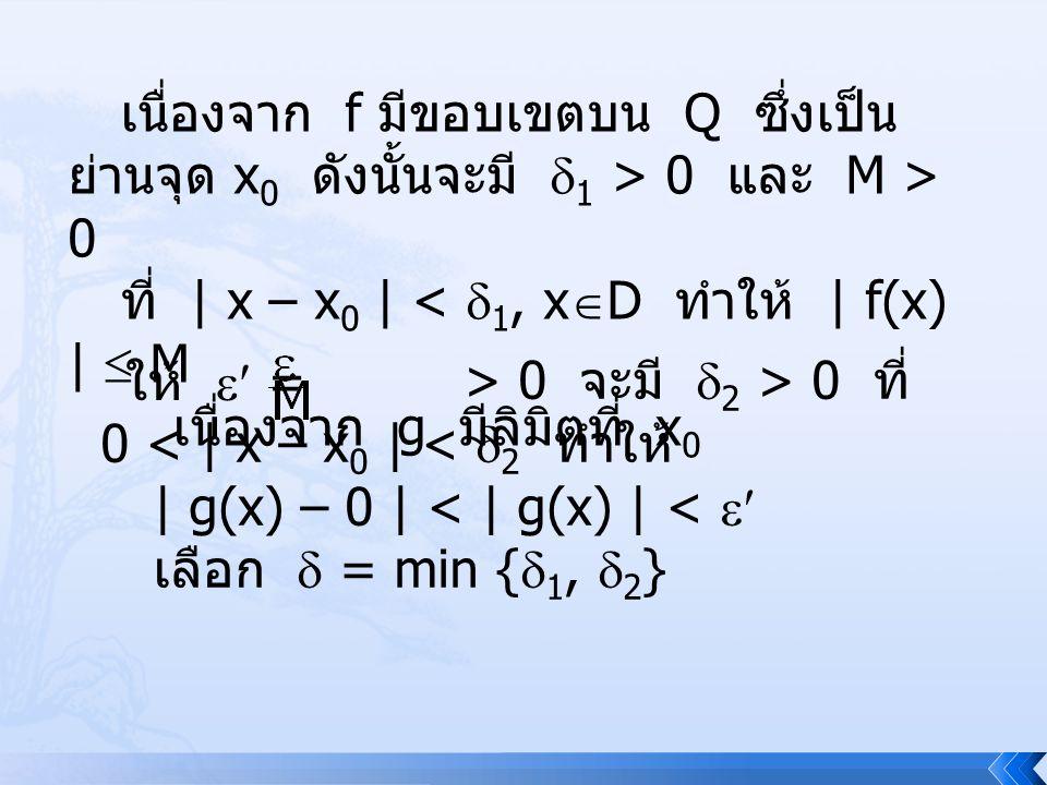 เนื่องจาก f มีขอบเขตบน Q ซึ่งเป็นย่านจุด x0 ดังนั้นจะมี 1 > 0 และ M > 0