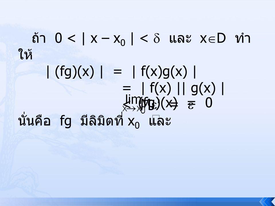 ถ้า 0 < | x – x0 | <  และ xD ทำให้