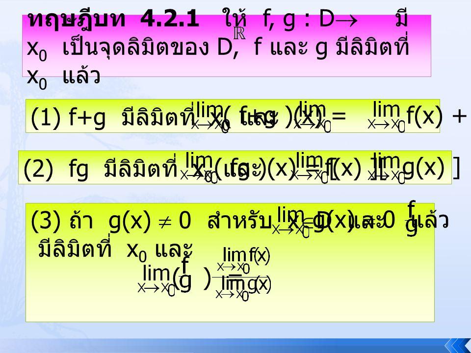 ทฤษฎีบท 4.2.1 ให้ f, g : D มี x0 เป็นจุดลิมิตของ D, f และ g มีลิมิตที่ x0 แล้ว