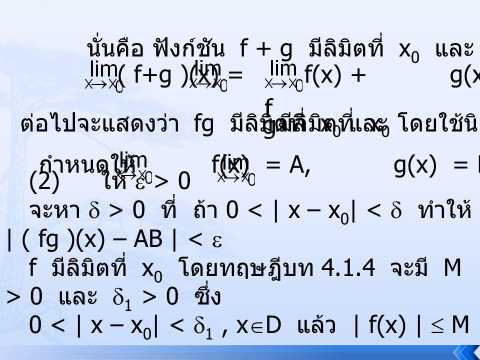 นั่นคือ ฟังก์ชัน f + g มีลิมิตที่ x0 และ